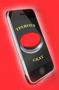 мобильный телохранитель