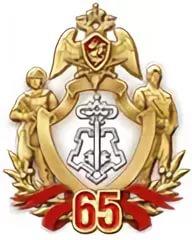 65 лет вневедомственной охране