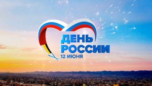День России 2018